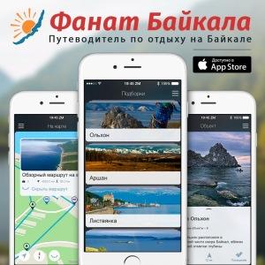Фанат Байкала