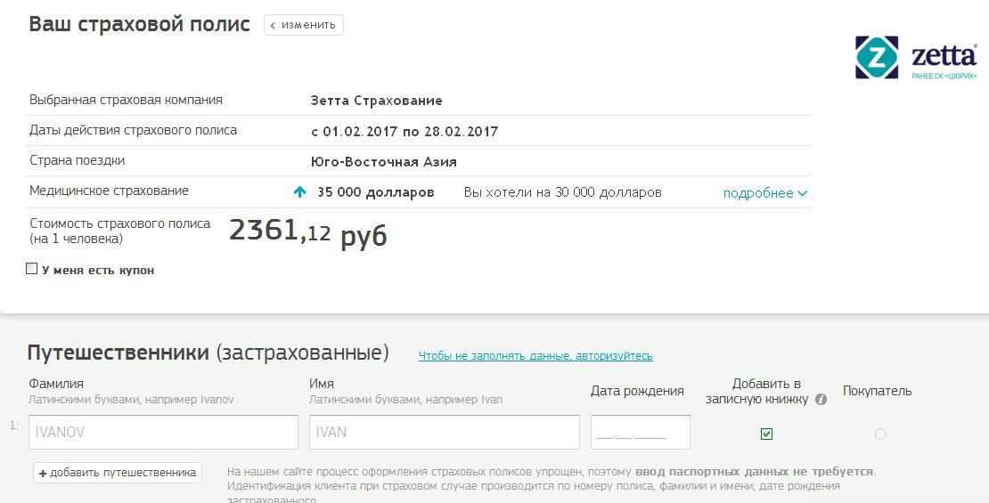 strahovanie_online