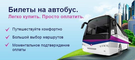 biletavtobus